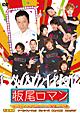 板尾ロマン DVD vol.2 スーパーライブ中止になったイベントの焼き直しじゃないよ祭