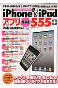 iPhone&iPad アプリ超厳選555+