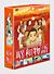 昭和物語 DVDコレクターズBOX[FXBA-90030][DVD]