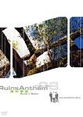 萌の季節-Ruins Anthem-