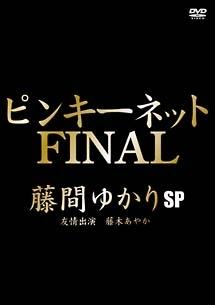 ピンキーネット FINAL 藤間ゆかりSP