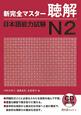 新・完全マスター 聴解 日本語能力試験 N2 CD付