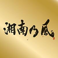 """表BEST""""金""""盤「湘南乃風~Single Best~」"""