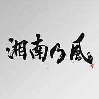 """裏BEST""""銀""""盤「湘南乃風~Live Set Best~」"""