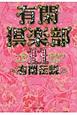 有閑倶楽部 (11)