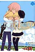『CLOTH ROAD-クロスロオド-』okama