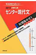 センター現代文 大学入試 短期集中ゼミ センター編 2012