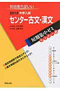 センター古文・漢文 大学入試 短期集中ゼミ センター編 2012