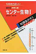 センター生物1 大学入試 短期集中ゼミ センター編 2012