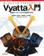 オープンソース・ソフトウェアルータ Vyatta入門 Software Design plusシリーズ 実践ルーティングから仮想化まで