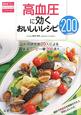 高血圧に効くおいしいレシピ200 毎日食べたいおいしいレシピシリーズ 料理研究家20人による厳選レシピ一挙200点!!