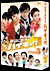 明日に向かってハイキック DVD-BOX 5[KEDV-0247][DVD]