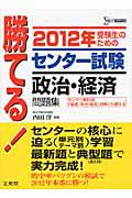 勝てる!センター試験 政治・経済 問題集 2012