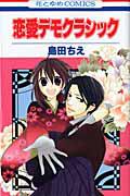 『恋愛デモクラシック』島田ちえ