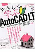 やさしく学ぶ AutoCAD LT