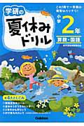 学研の夏休みドリル 小学2年 算数・国語<新版>