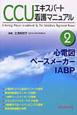 CCUエキスパート看護マニュアル 心電図 ペースメーカー IABP (2)