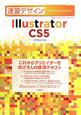 速習デザイン Illustrator CS5 Quick Master of Design