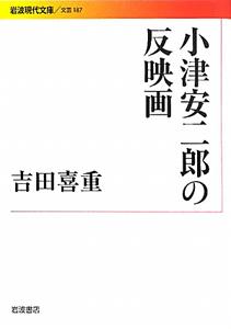 『小津安二郎の反映画』吉田喜重