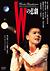Wの悲劇 デジタル・リマスター版[DABA-0809][DVD] 製品画像