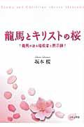 坂本桜『龍馬とキリストの桜』