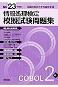 情報処理検定 模擬試験問題集 COBOL 2級 平成23年