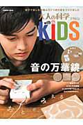 大人の科学マガジン with KIDS 音の万華鏡