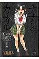 ナナとカオル Black Label (1)