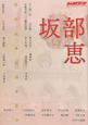 坂部恵 別冊水声通信 精神史の水脈を汲む