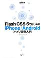 Flash CS5.5ではじめる iPhone/Android アプリ開発入門