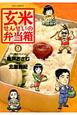 玄米せんせいの弁当箱 (9)