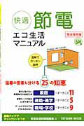 快適 節電 エコ生活マニュアル<完全保存版>