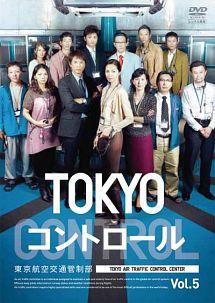 川原亜矢子『TOKYOコントロール 東京航空交通管制部』