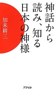 神話から読み、知る日本の神様