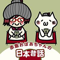 赤飯『赤飯おばあちゃんの日本昔話』