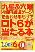 「九星&六曜4億円当選ゲージ」を合わせるだけでロト6が当たる本