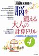 川島隆太教授の脳を鍛える大人の計算ドリル 4つの数のたし算・穴あき計算60日 (4)