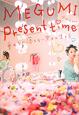 MEGUMI Present time 垂れない落ちない女子の生き方