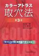 カラーアトラス取穴法<第3版> WHO/WPRO標準経穴部位対応