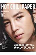 HOT CHILI PAPER MAXIMUM HISTORY チャン・グンソク