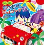 GO!GO!おでかけヒットソング BEST50~えがおでいこう・ハーイ&バーイ~