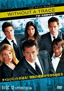 WITHOUT A TRACE/FBI 失踪者を追え!<フィフス・シーズン>