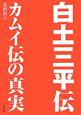 白土三平伝 カムイ伝の真実