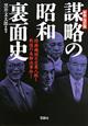 謀略の昭和裏面史<新装改訂版> 特務機関&右翼人脈と戦後の未解決事件!