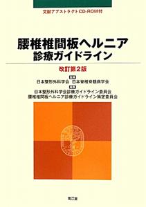 腰椎椎間板ヘルニア 診療ガイドライン CD-ROM付