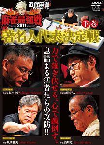 近代麻雀 プレゼンツ 麻雀最強戦2011 著名人代表決定戦