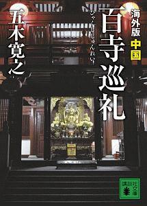 百寺巡礼<海外版> 中国