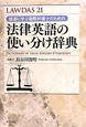 法律英語の使い分け辞典 LAWDAS21 語源に学ぶ国際弁護士のための