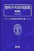 整形外科学用語集 CD-ROM付