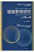 経営教育研究 14-2 2011.7 特集:長寿企業の経営とその今日的意義-伝統と革新-
